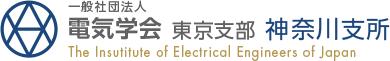 一般社団法人 電気学会 東京支部 神奈川支所